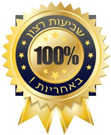 Image result for â€«×ª×ž×•× ×ª 100% אחריות
