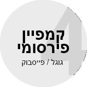 קמפיין פירסומי